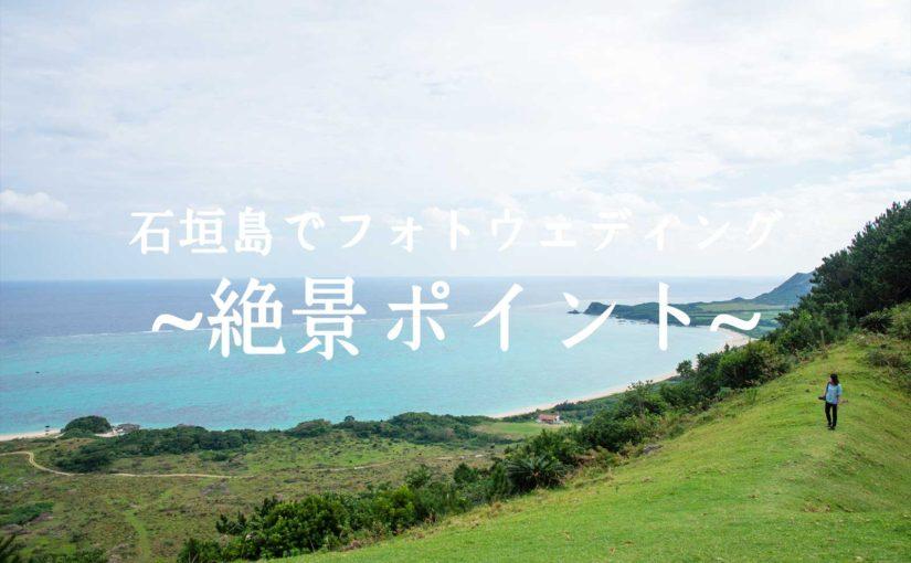 石垣島北部の穴場絶景スポットでフォトウェディング -Prewedding at Secret point-