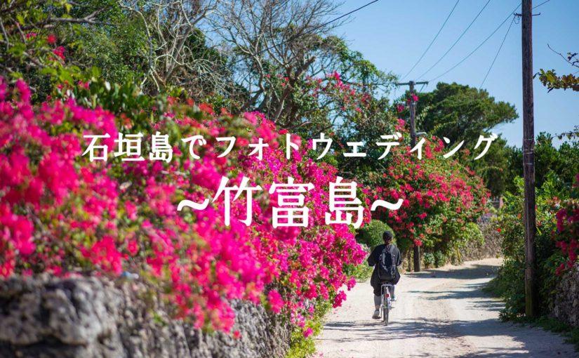 石垣島でフォトウェディング・竹富島をロケハン! -Prewedding at Taketomi island-