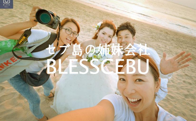 セブ島の姉妹会社!BLESSCEBUを紹介します♡