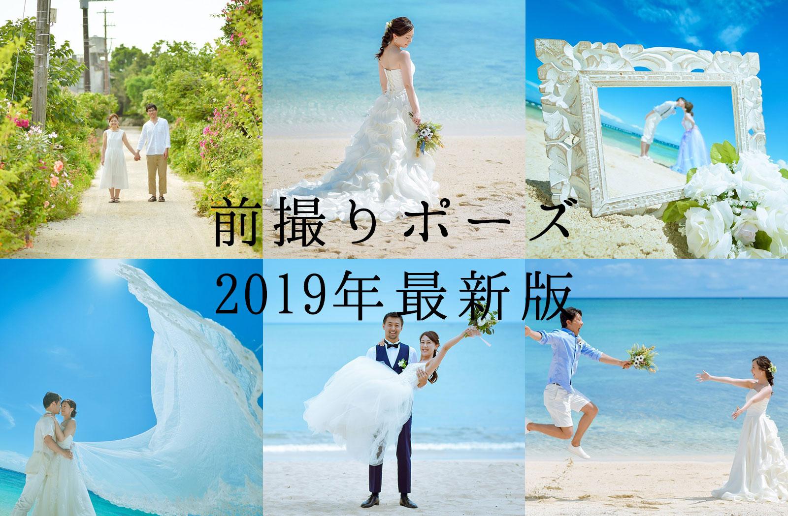 【2019年最新版】カメラマンが選ぶ結婚式の前撮りポーズ69選・写真141枚