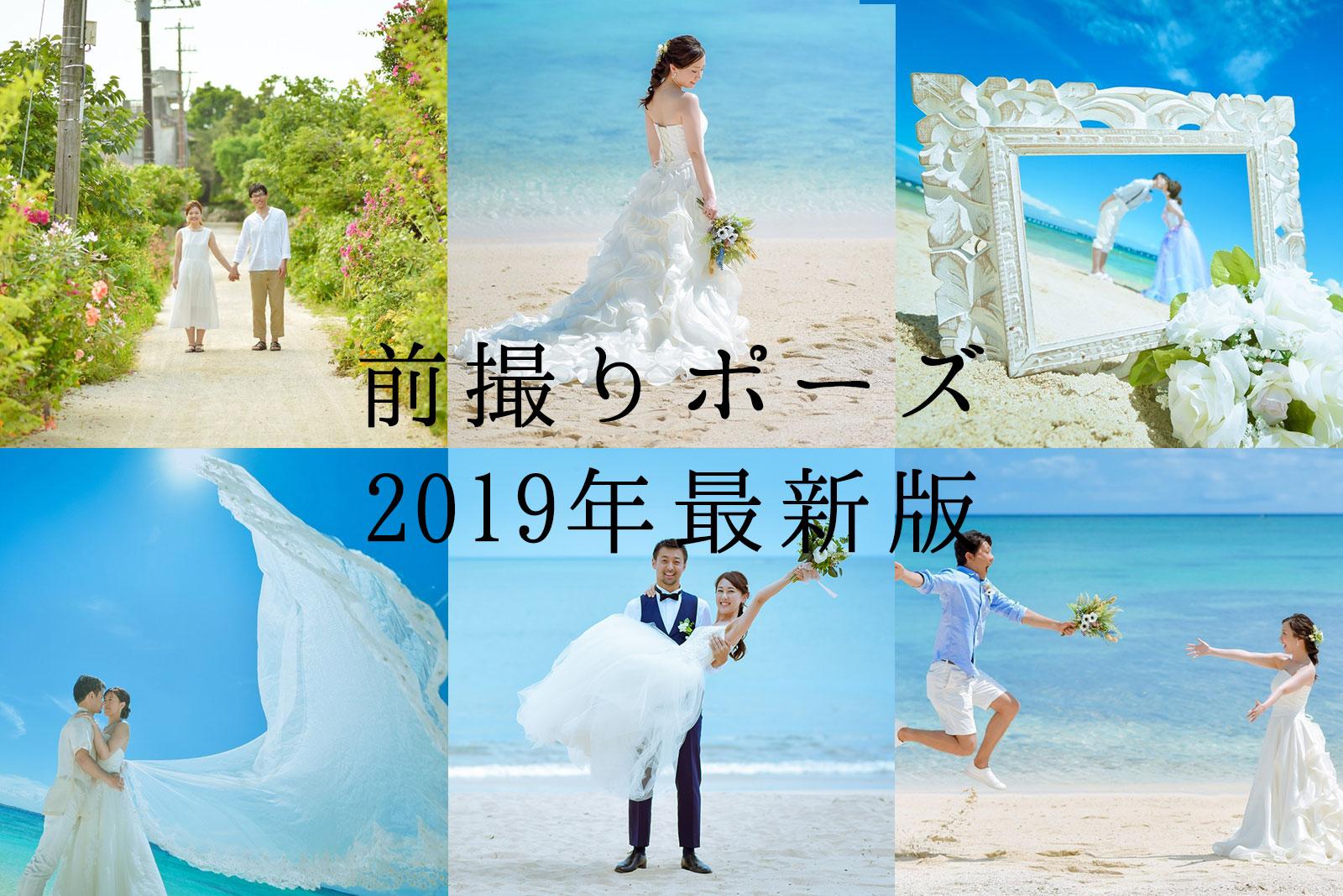 【2019年8月版】カメラマンが選ぶ結婚式の前撮りポーズ62選・写真123枚