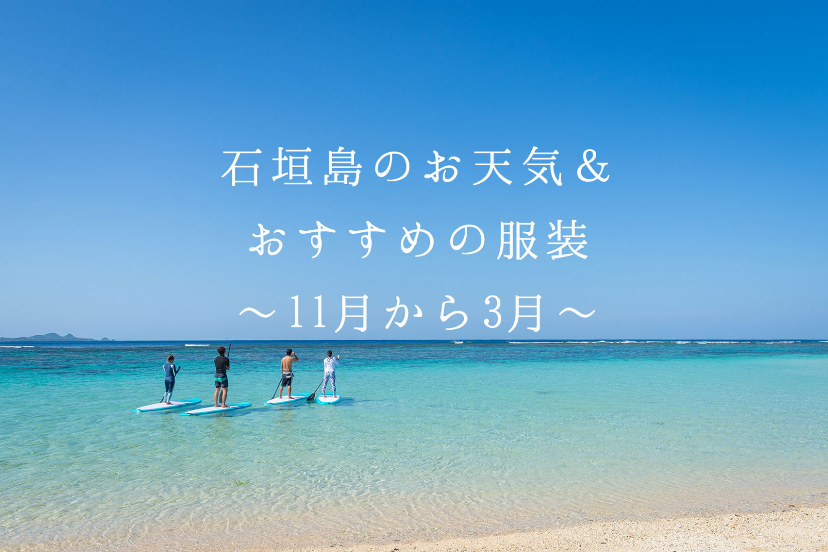 石垣島のおすすめの服装 11月から3月まで