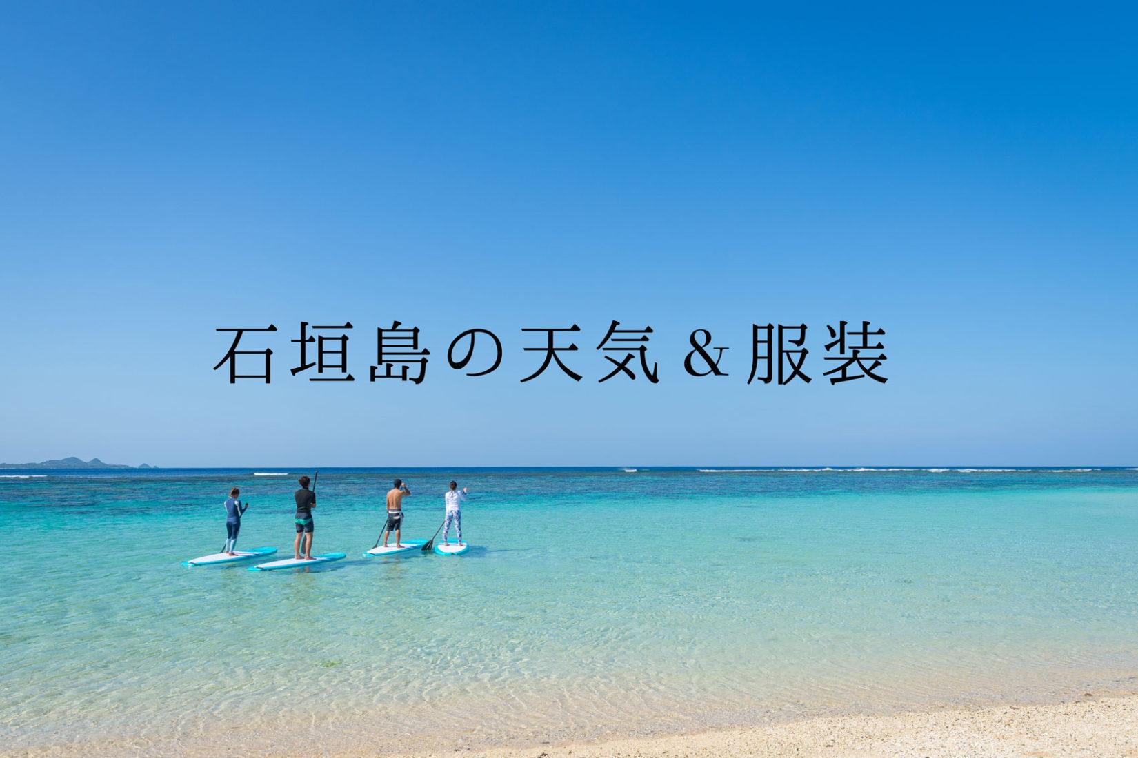 石垣島の天気&おすすめの服装!11月~3月