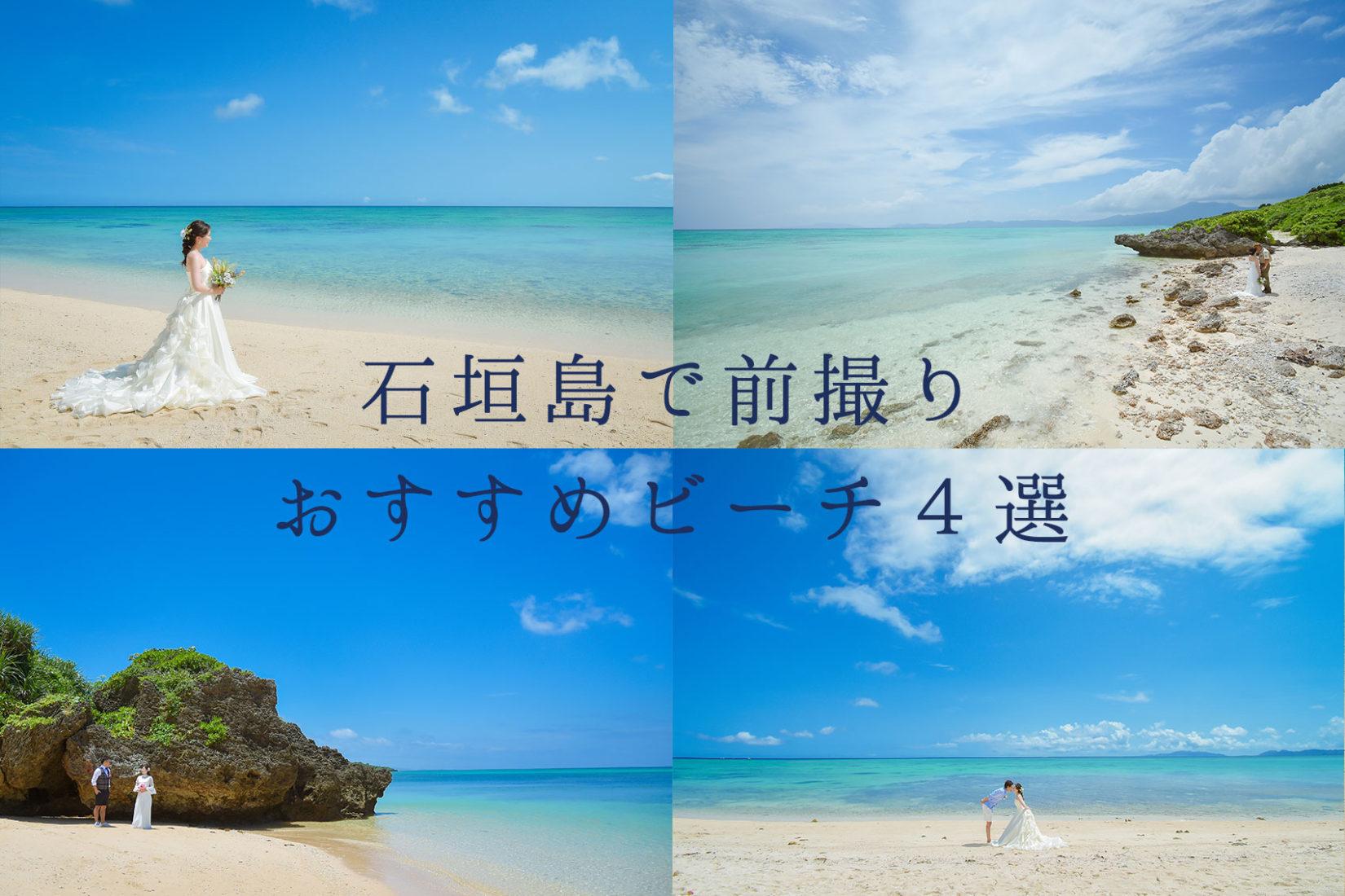 【カメラマンが選ぶ!】石垣島で前撮りにおすすめのビーチ4選
