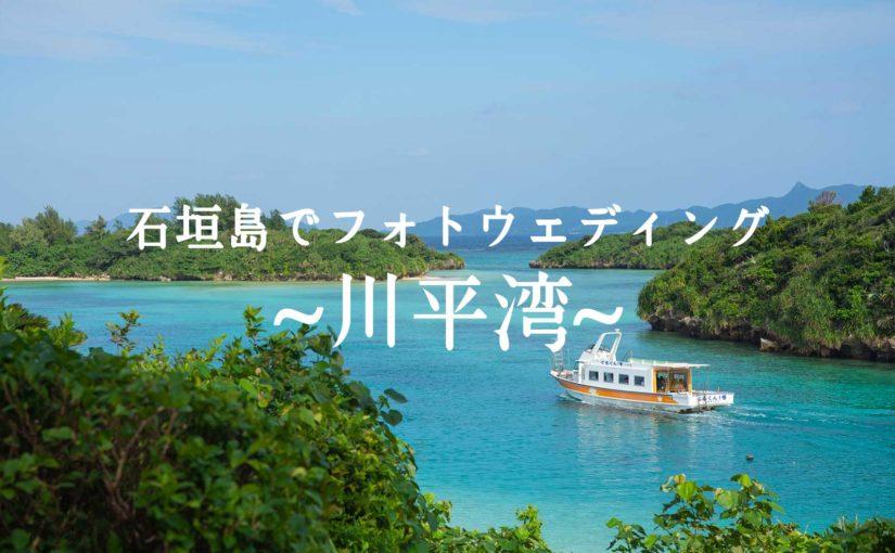石垣島でフォトウェディング・川平湾をロケハン! -Prewedding at Kabira bay-