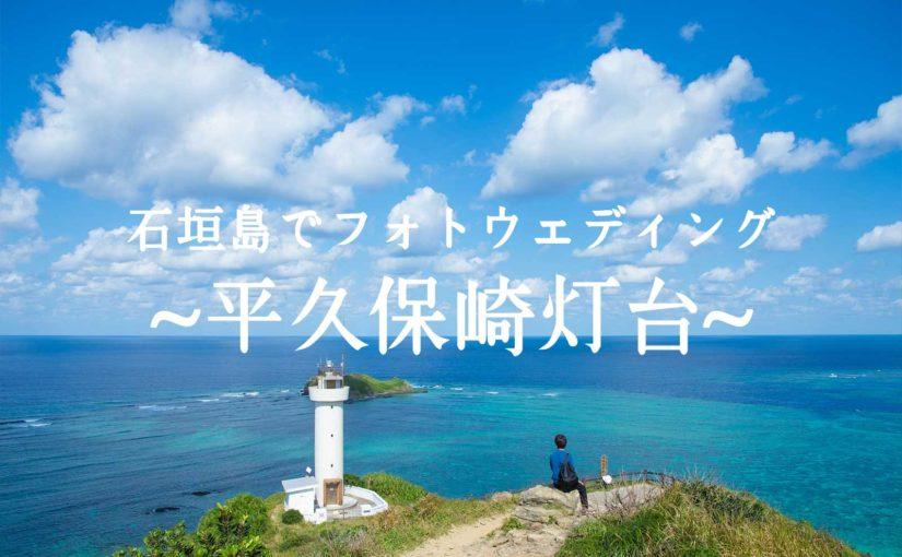 石垣島最北端の平久保崎灯台でフォトウェディング -Prewedding at Hirakubozaki-