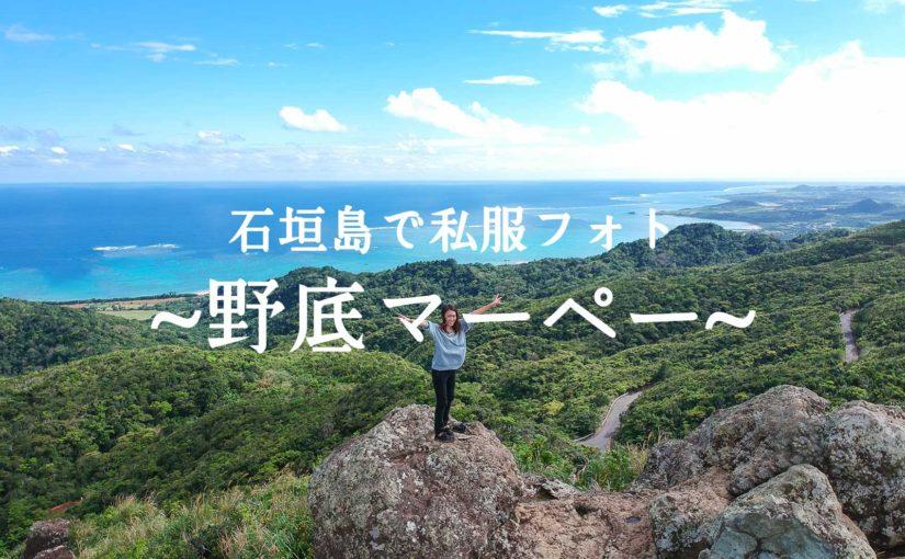 360度の絶景『野底マーペー』で私服フォト -Nosoko mape-