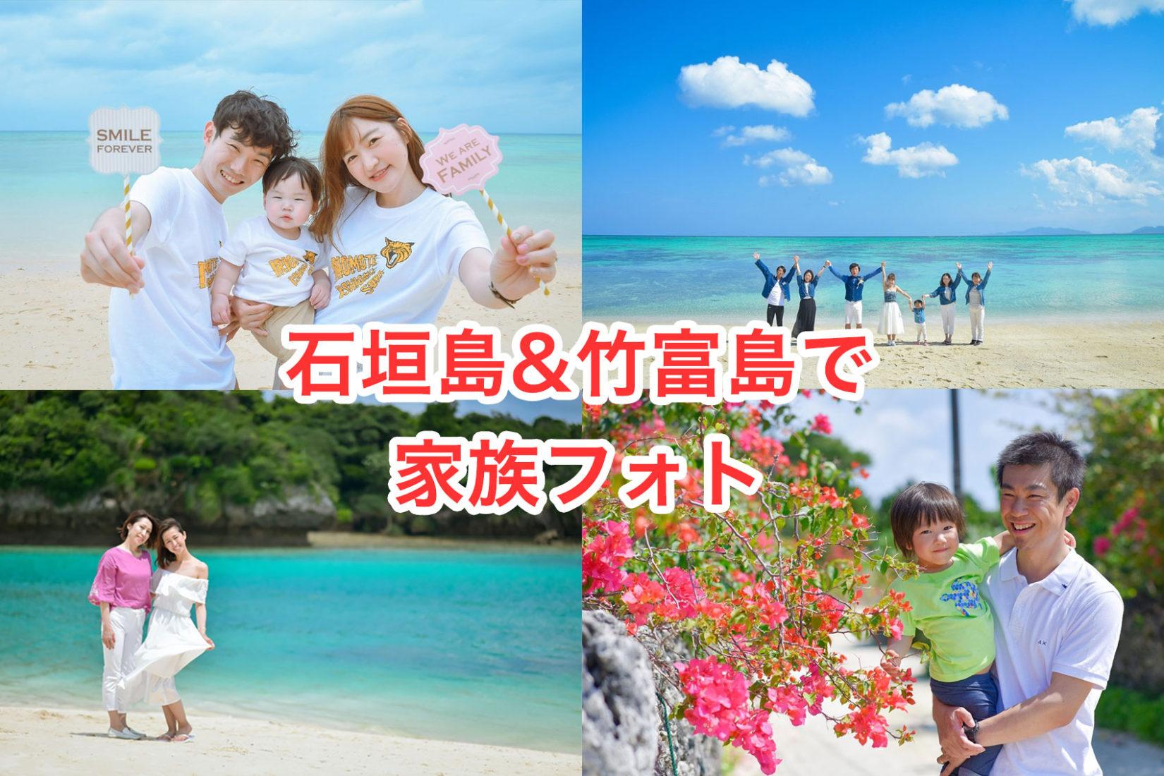 【2019年3&4月撮影】石垣島&竹富島で家族フォト!7組のファミリーをご紹介👪