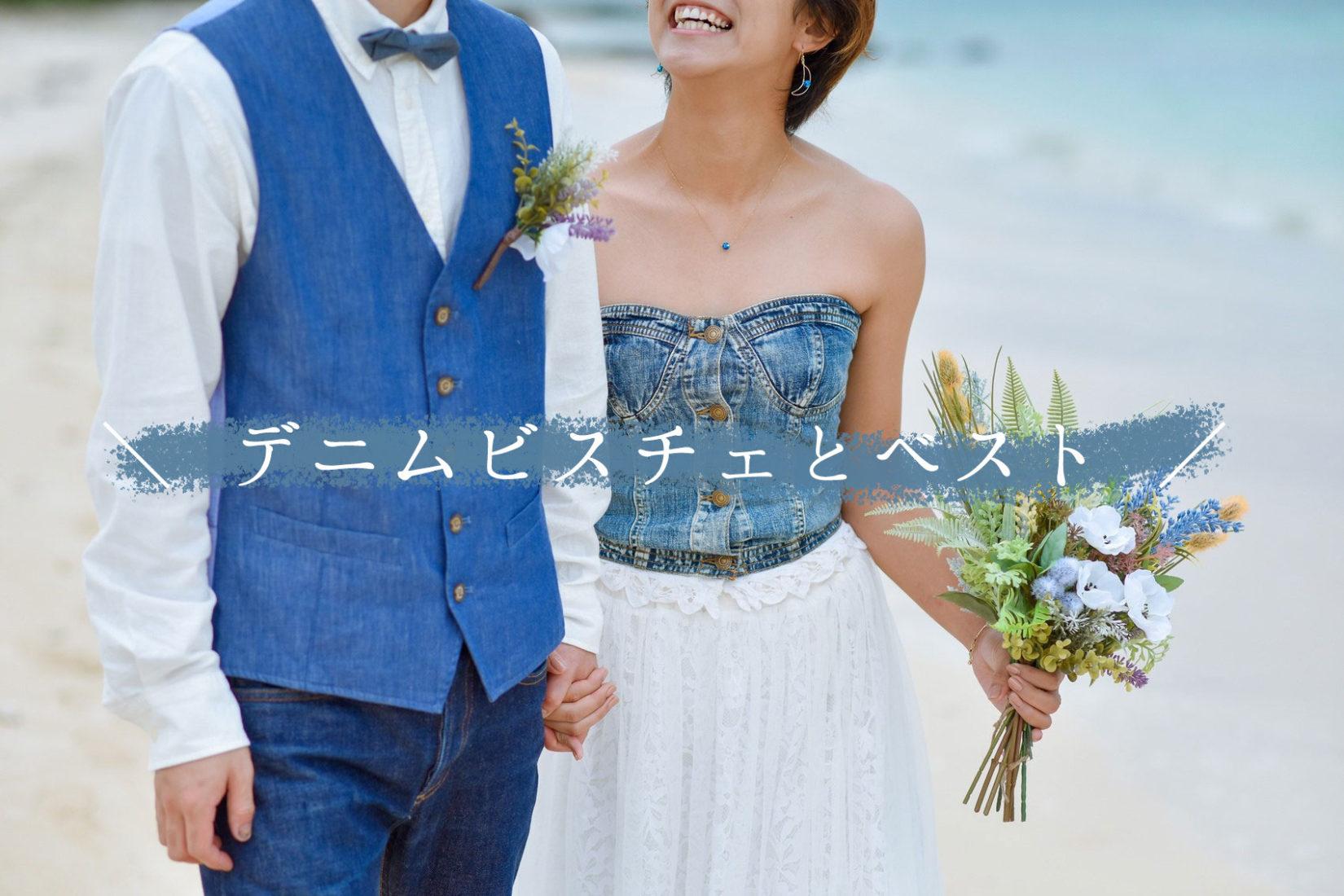 レンタル衣装に「デニムビスチェ&デニムベスト」が登場!✨