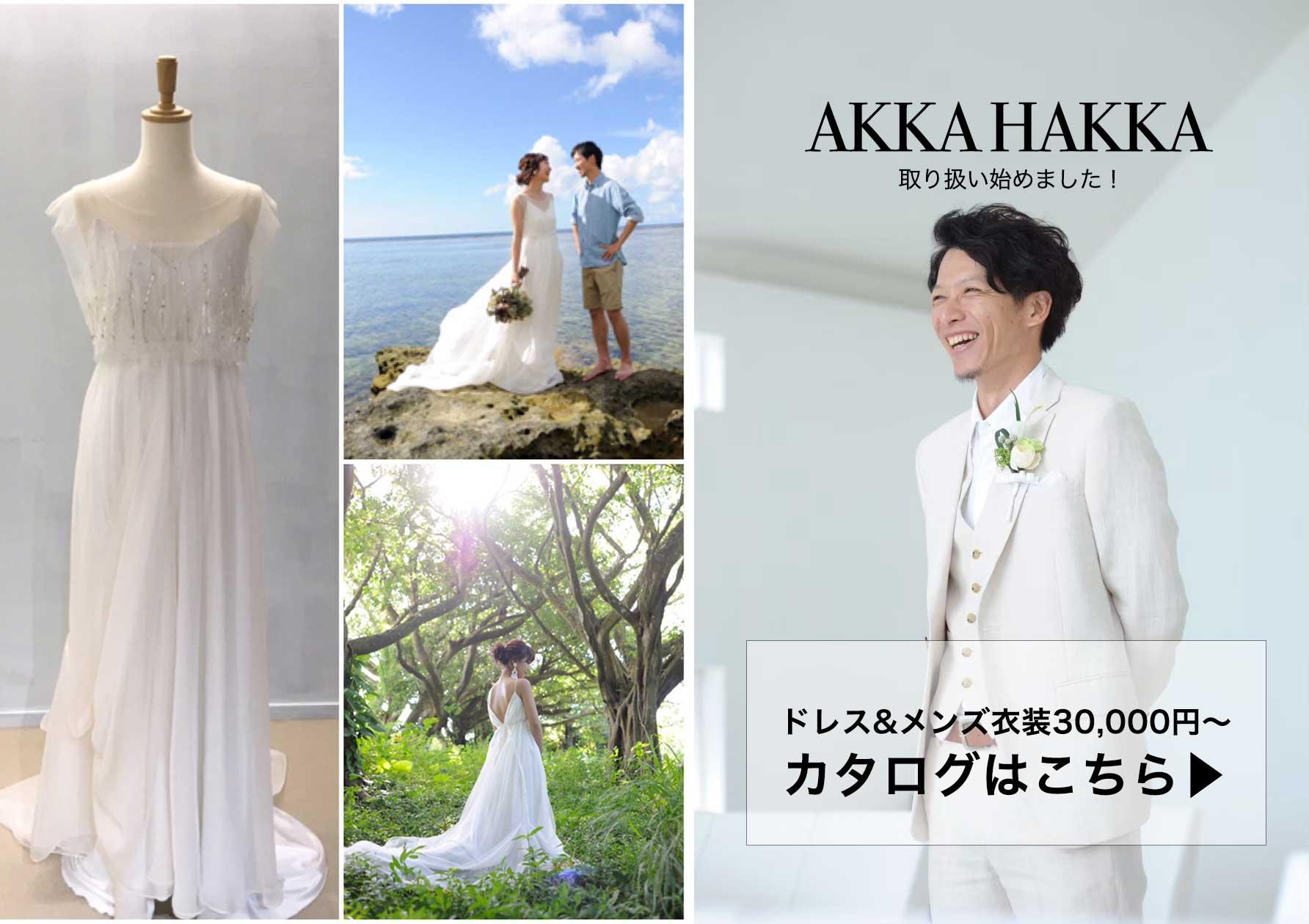 石垣島ドレスサロンAkka Hakka