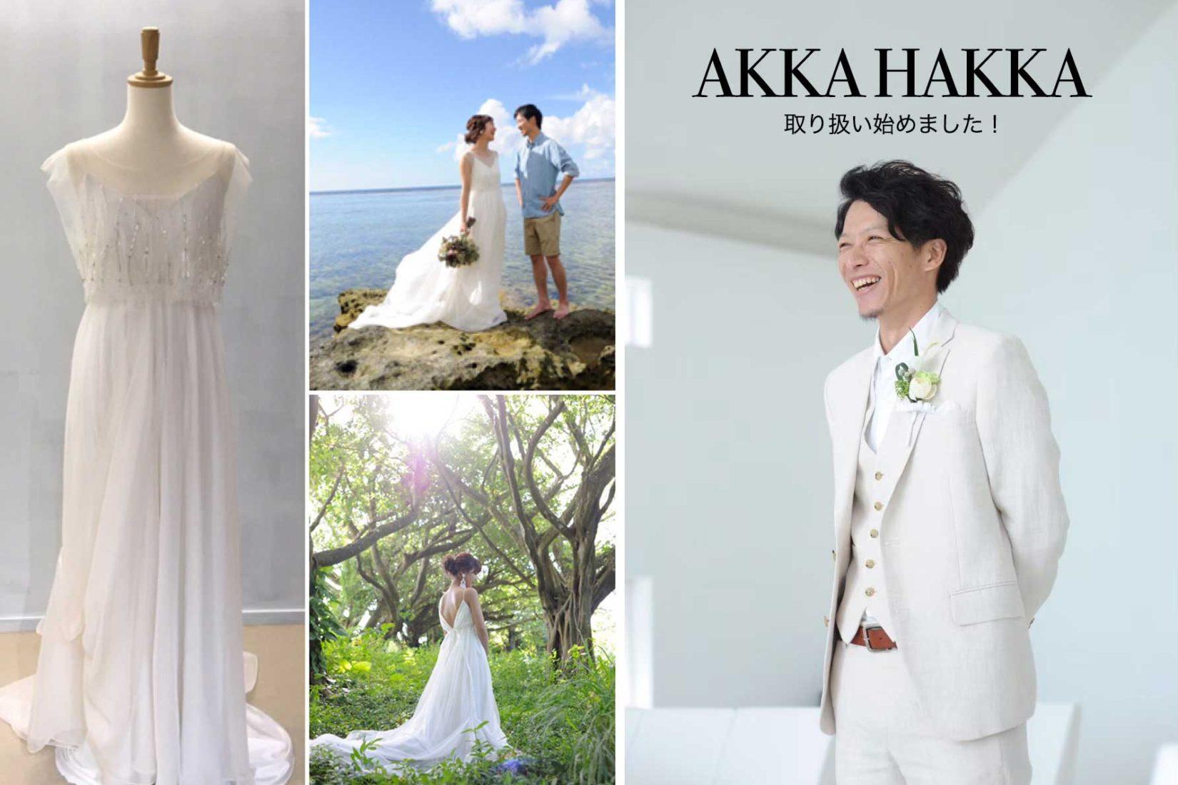 【AKKA HAKKA】のドレス&タキシードの取り扱いを始めました!