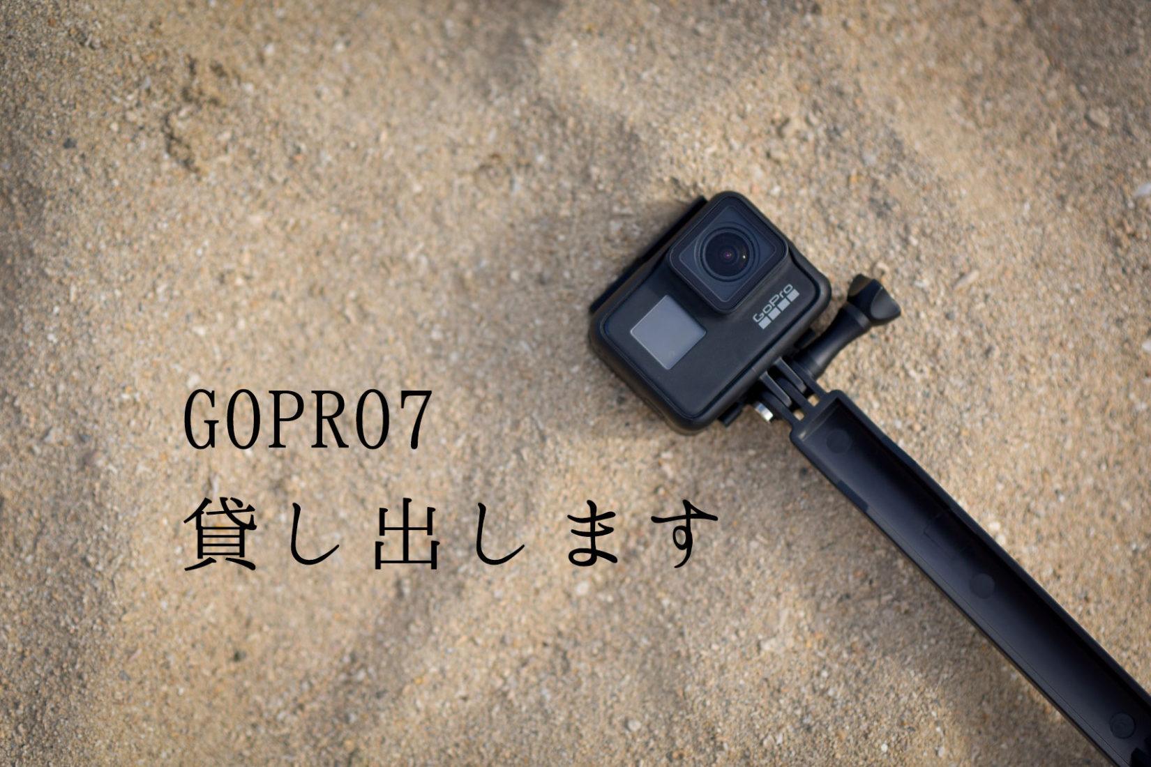 お得なプロモ中♡GoPro7貸出サービス始めました
