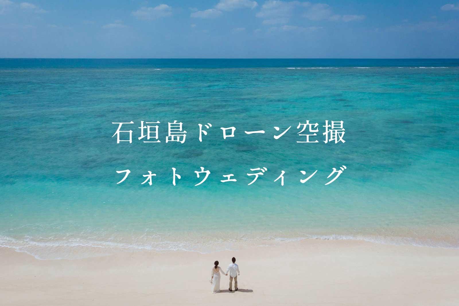 【2020年版】石垣島でドローン空撮ウェディング!おすすめポーズも紹介します*