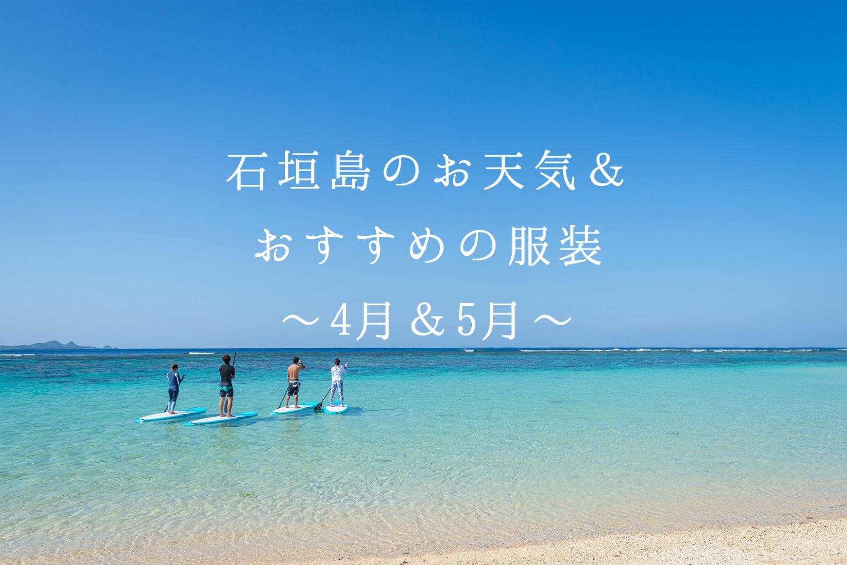 石垣島の天気&おすすめの服装【4月&5月】