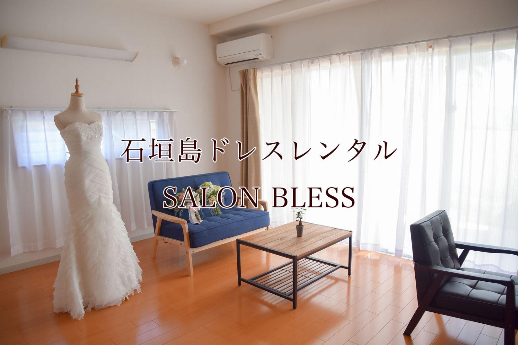 石垣島でドレスレンタル!SALON BLESSを紹介します