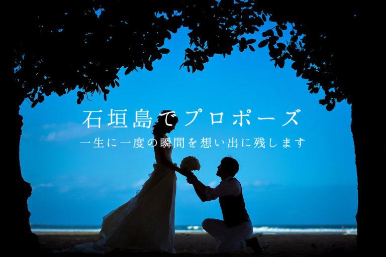 石垣島でプロポーズ