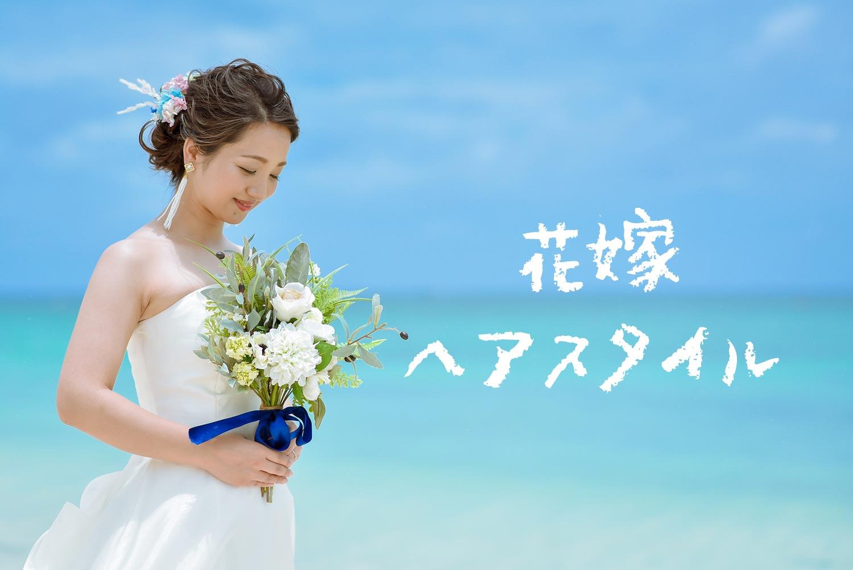 【2019年10月版】沖縄で前撮り!花嫁さんのヘアスタイル16例まとめ♡