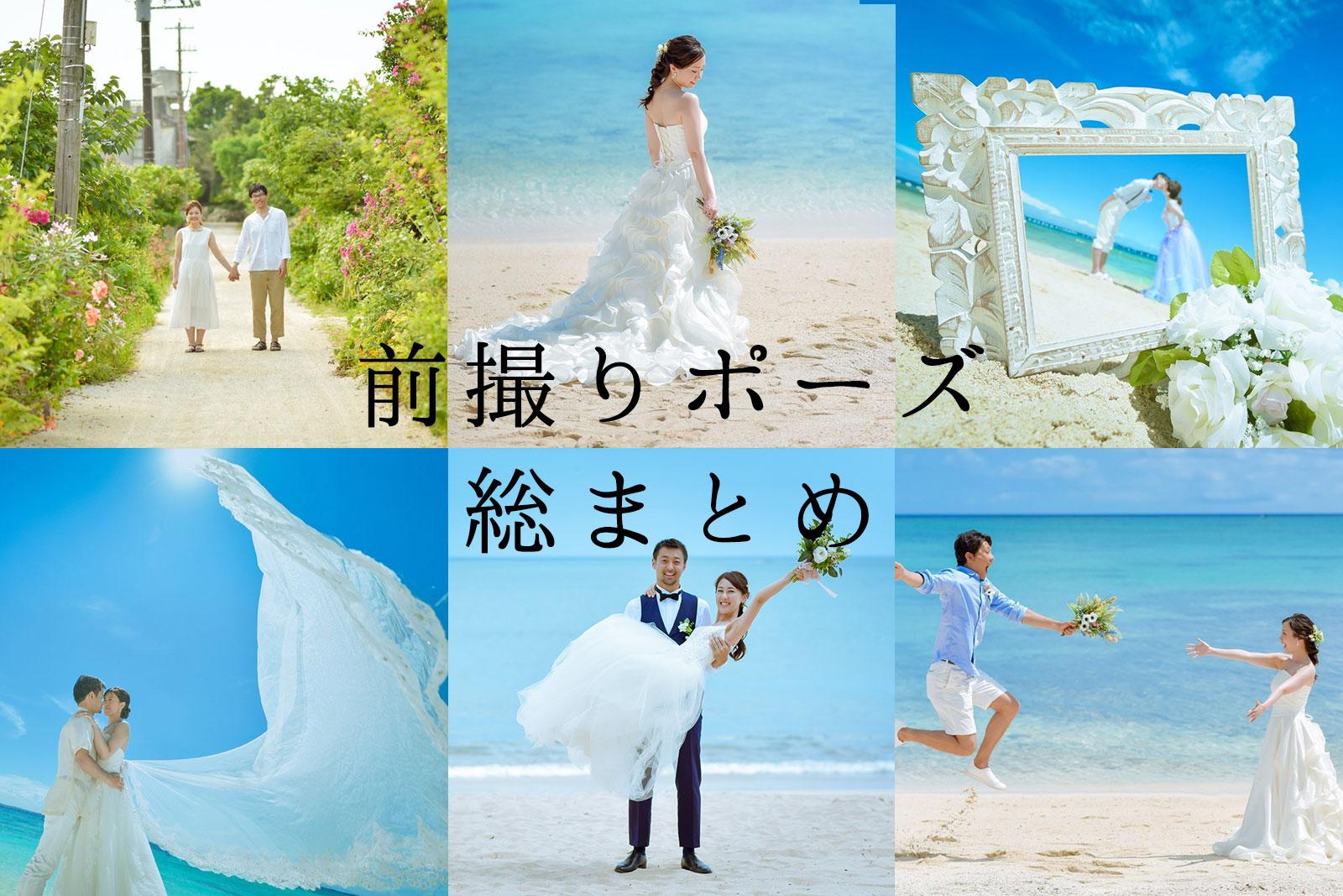 【2020年最新版】カメラマンが選ぶ結婚式の前撮りポーズ69選・写真150枚