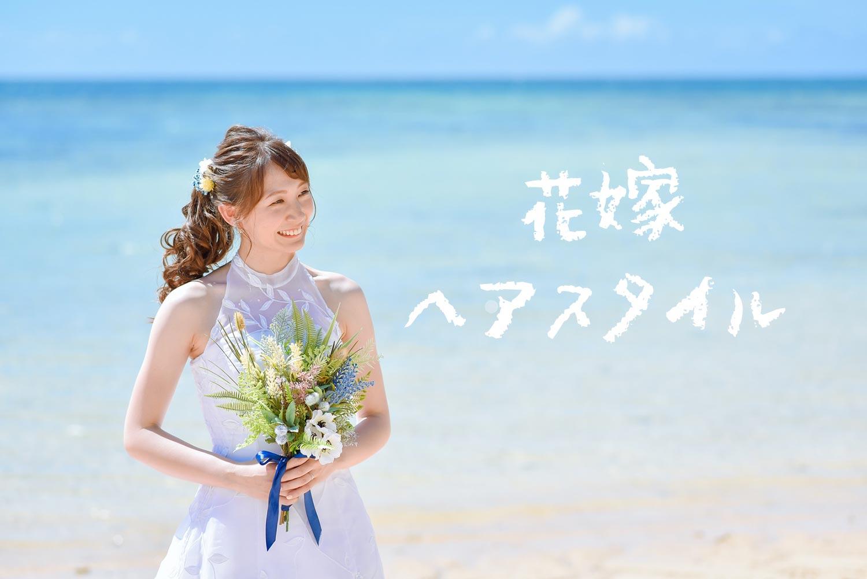 【2021年1月】沖縄で前撮り!花嫁さんのヘアスタイルまとめ♡