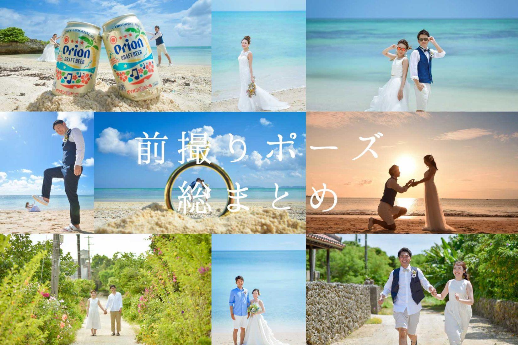 【2020年最新版】カメラマンが選ぶ結婚式の前撮りポーズ69選・写真155枚