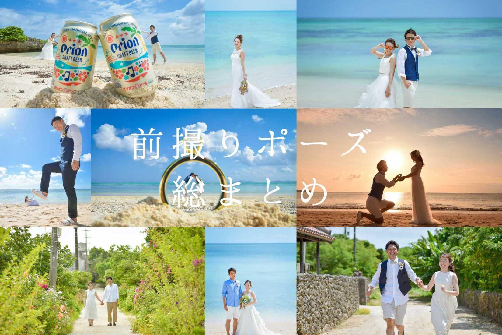 【2020年】結婚式の前撮りポーズ73選・写真170枚☆ カメラマンが選びました
