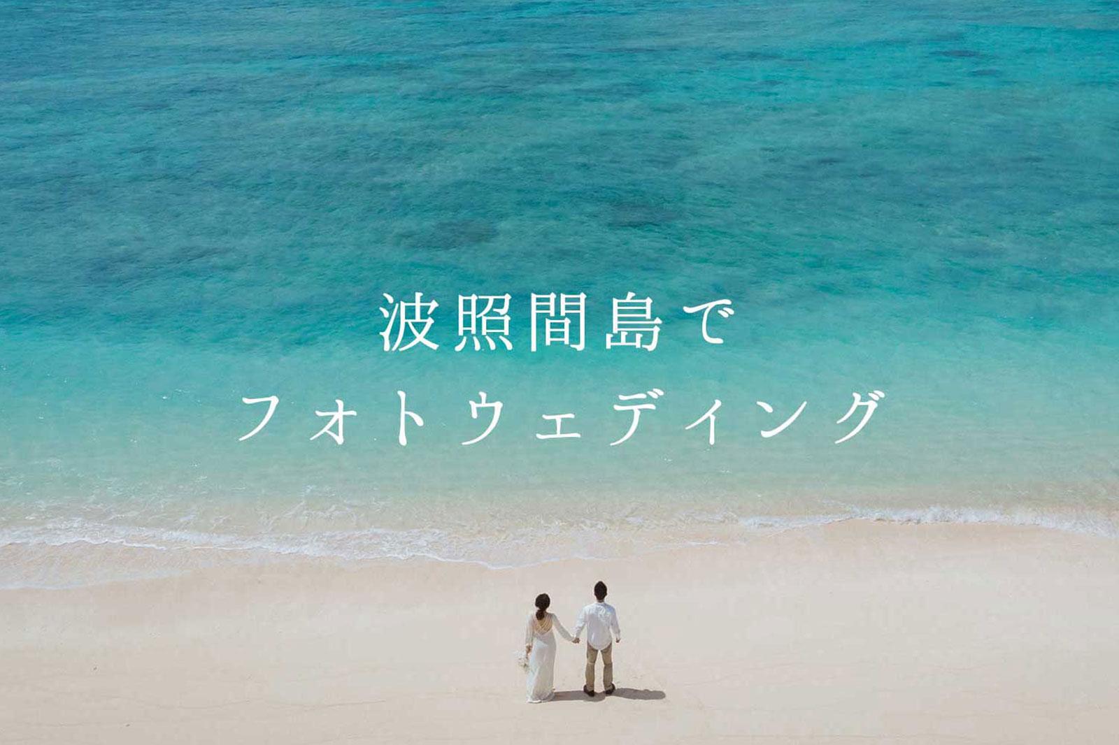 日本最南端!波照間島でフォトウェディング♡ 撮影スポットをご紹介