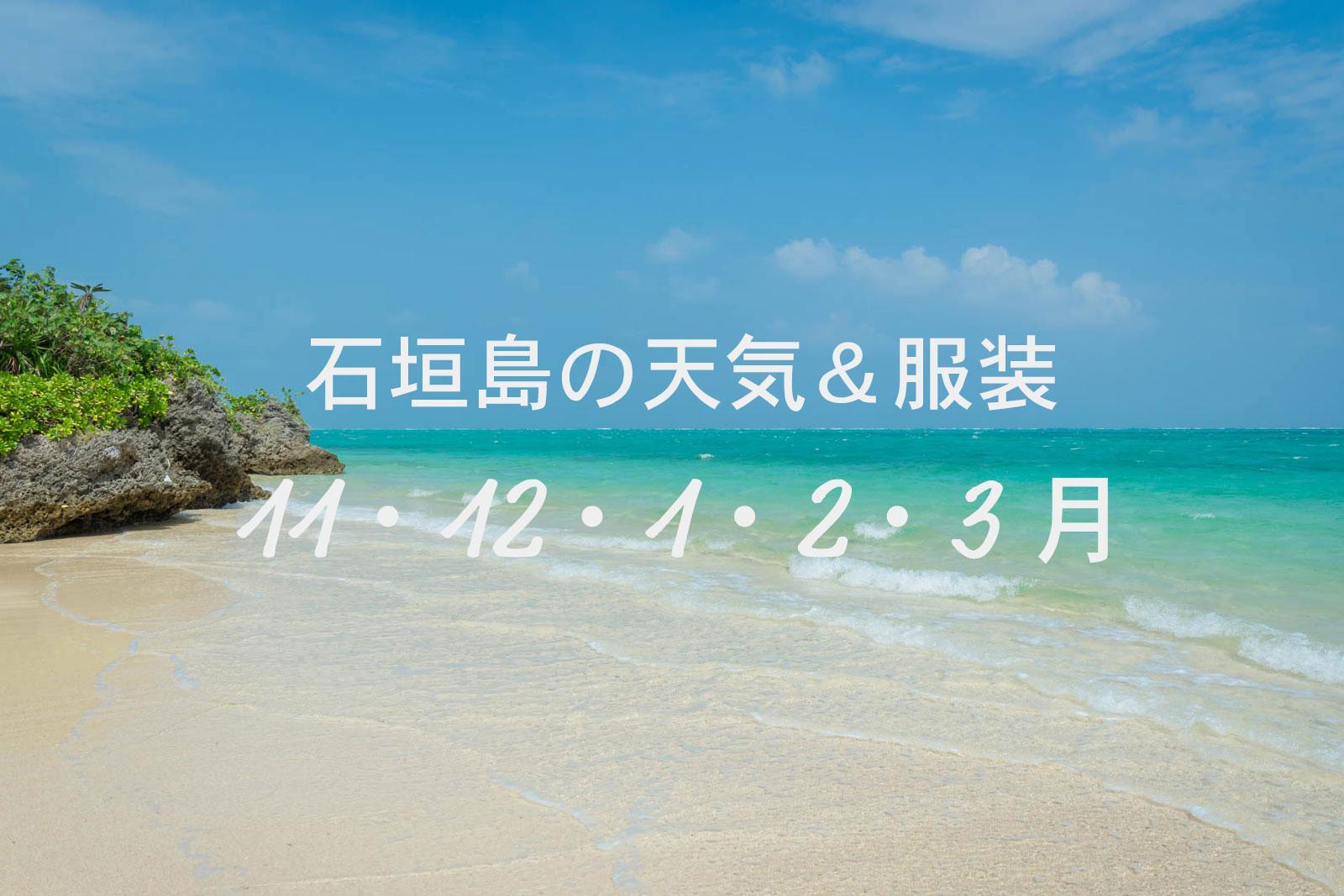 石垣島の冬の天気&おすすめの服装【11月・12月・1月・2月・3月】