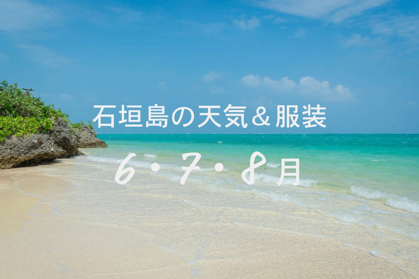 石垣島の天気&おすすめの服装【6月・7月・8月】