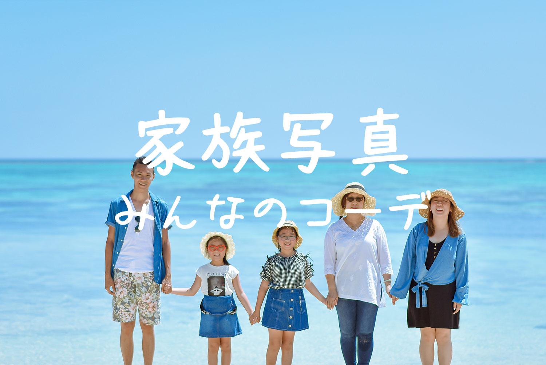 【2021年】石垣島で家族写真* ファミリーの撮影コーデまとめ(5組様)