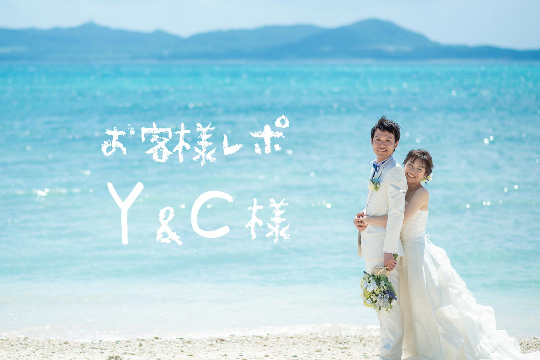 #55 ガジュマルとビーチで撮影!Y&C様の結婚写真