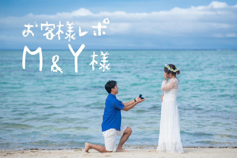 #58 「妻に指輪を渡したいんです」新郎様のサプライズ大成功♡ M&Y様のビーチフォト