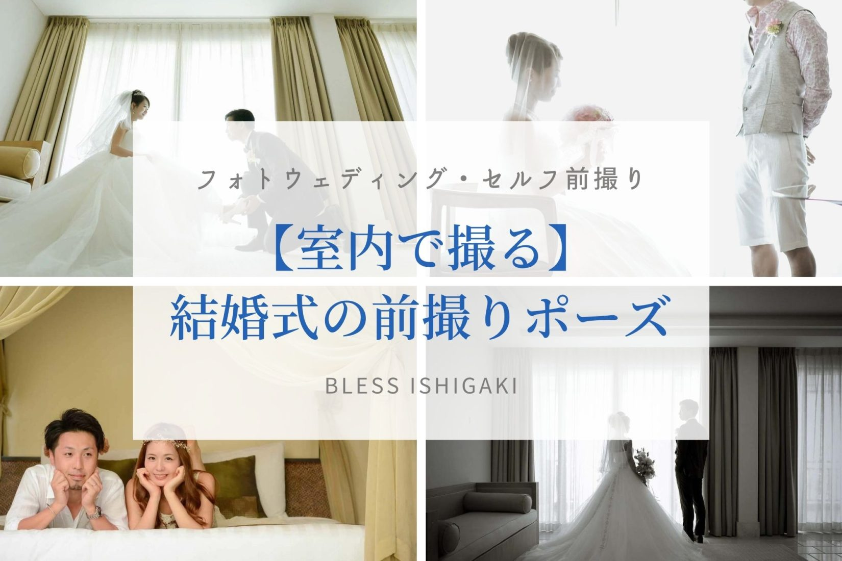【室内で撮る】結婚式の前撮りポーズまとめ(写真27枚)【2020年】