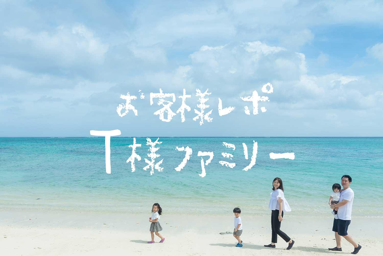 #59 台風で撮影延期も… 晴れてくれました! T様ファミリーの家族写真