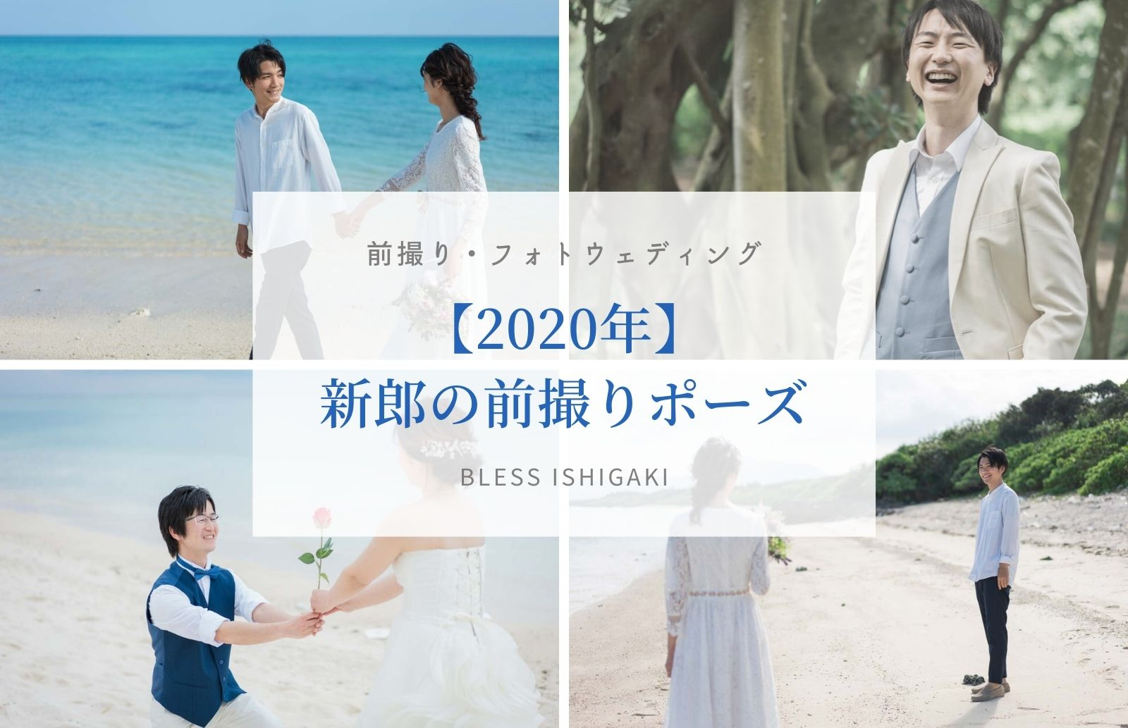 【2021年】新郎さんの前撮りポーズ – Wedding Pose Ideas for Groom –