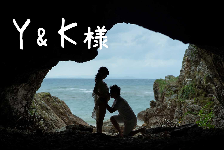 #63 石垣島でマタニティフォト♡お持ち込みのワンピースで撮影 Y&K様