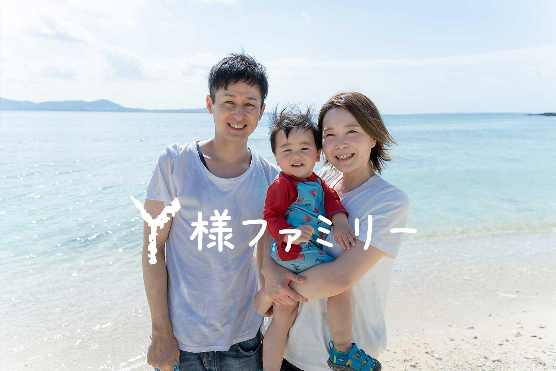 #66 白とデニムのお揃いコーデ♡ Y様ファミリーの家族写真