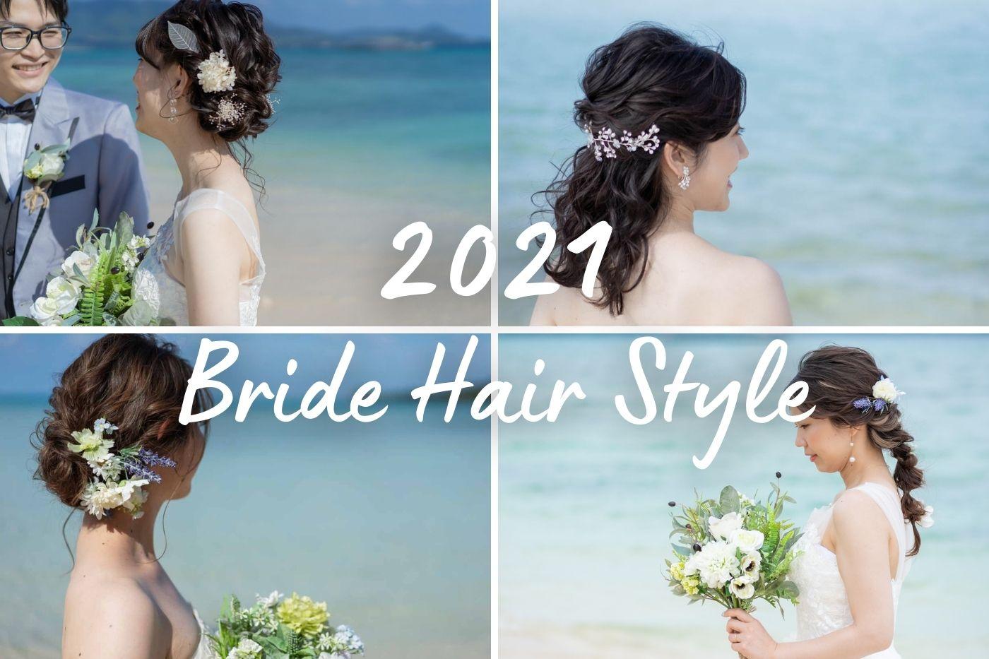 【2021年】フォトウェディングの花嫁ヘアスタイル