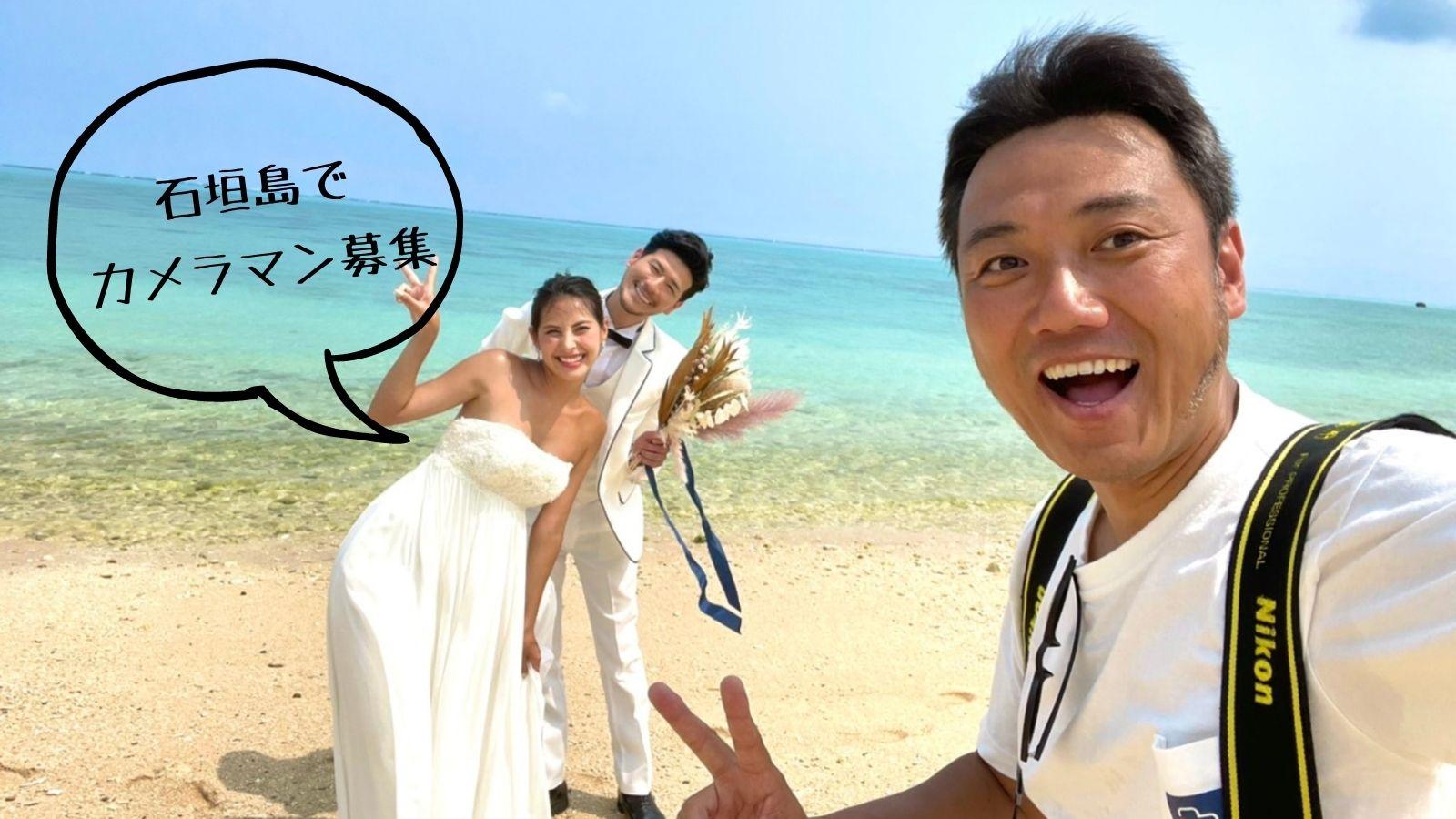 石垣島でカメラマン募集